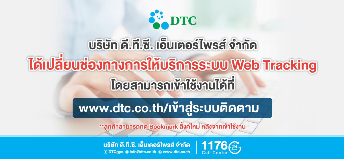 ย้าย-domain-webdtc-1200x554