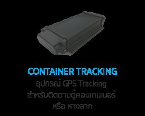 Container_menu