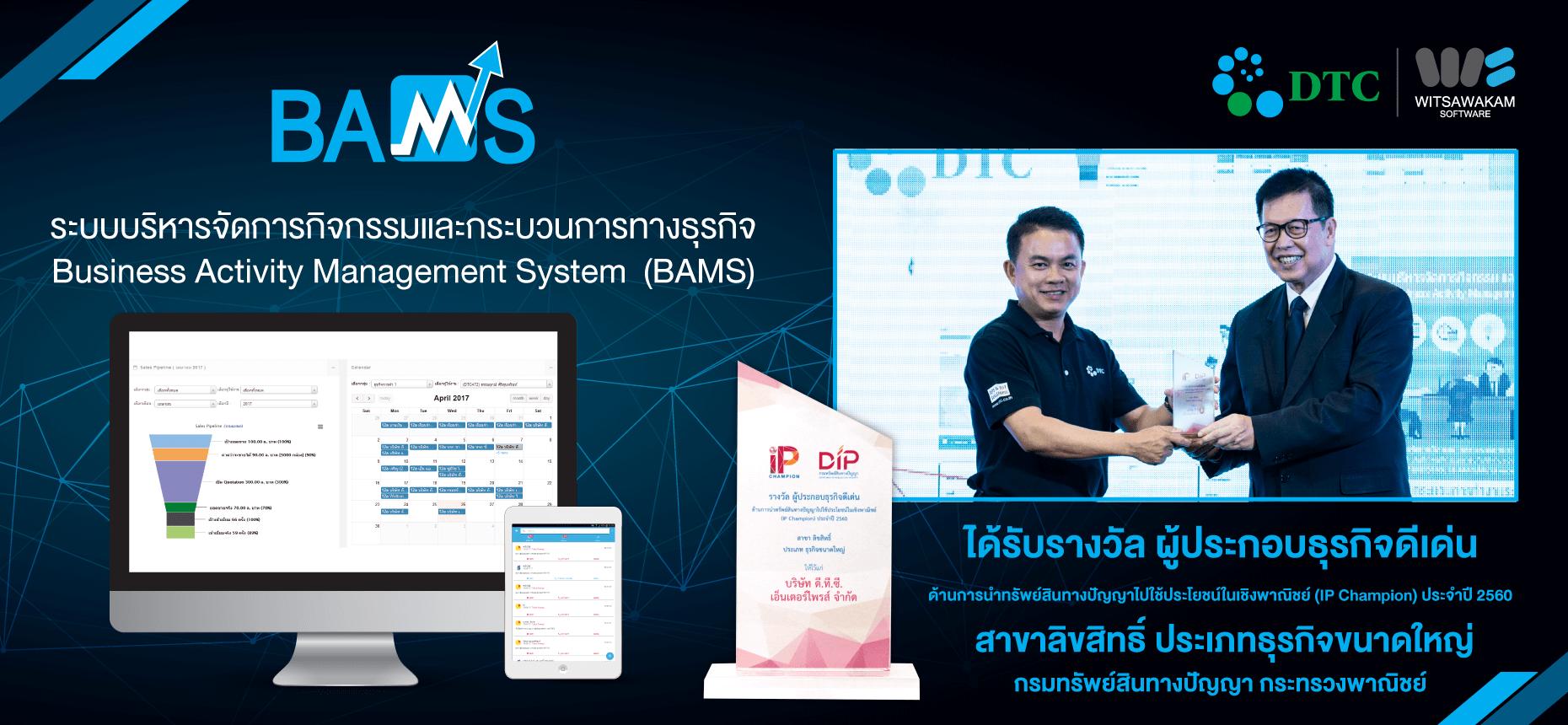 IP-Champion-2017-banner