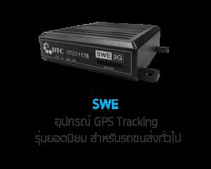 SWE_menu