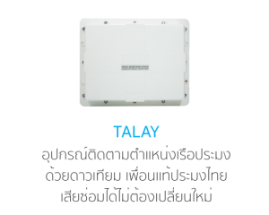 TALAY_menu