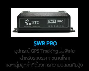 GPS DTC SWR Pro