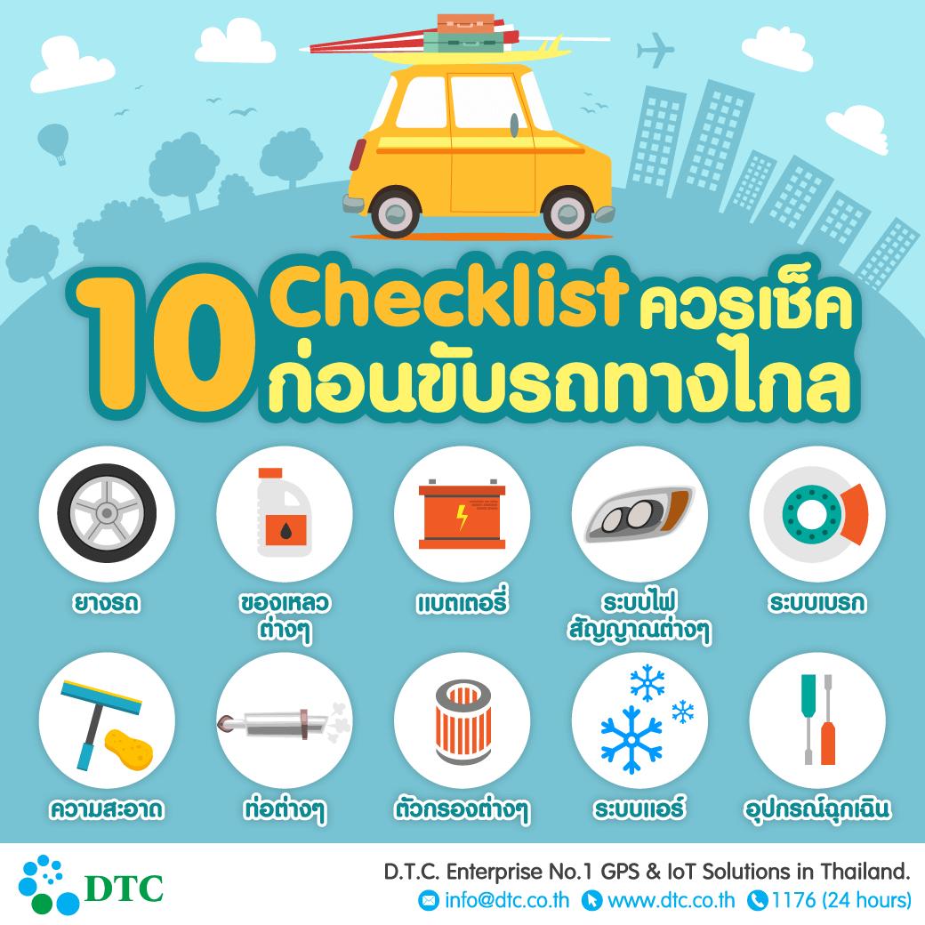 10-Checklistควรเช็ค-ก่อนขับรถทางไกล