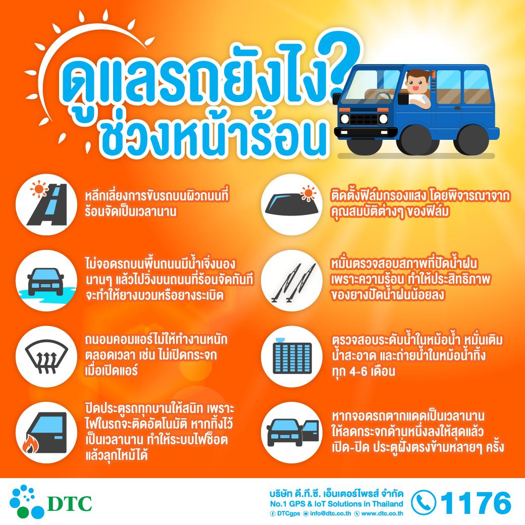 DTC แนะนำวิธีดูแลรถช่วงหน้าร้อน
