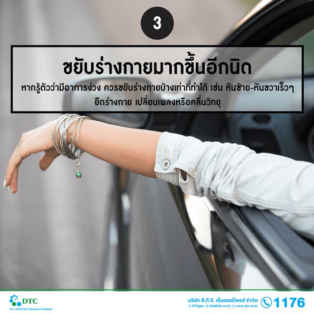 5 เทคนิคเด็ดช่วยแก้อาการหลับในขณะขับรถ-04