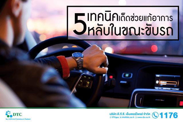 5 เทคนิคเด็ดช่วยแก้อาการหลับในขณะขับรถ-web