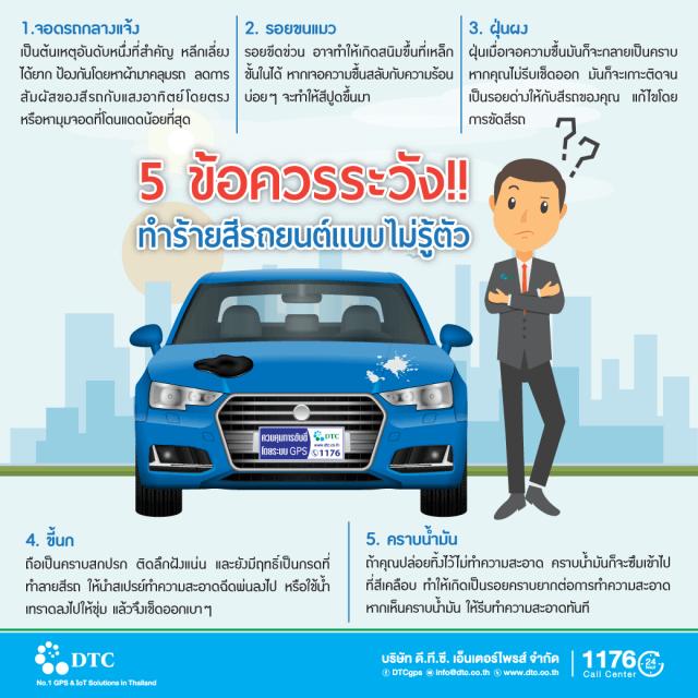 5-ภัยระวังการทำร้ายรถยนต์แบบไม่รู้ตัว