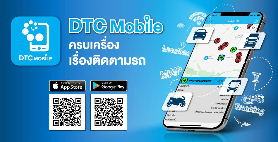 App DTC mobile app
