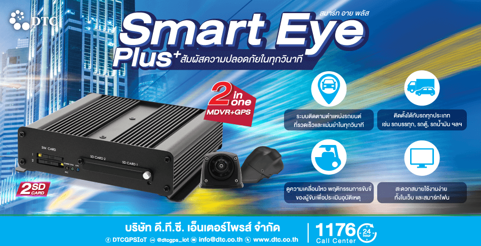 Mobile DVR Smarteye plus