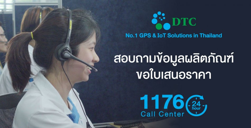 DTC call center 1176