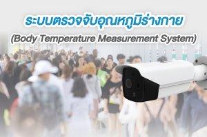 ระบบตรวจจับอุณหภูมิร่างกาย4