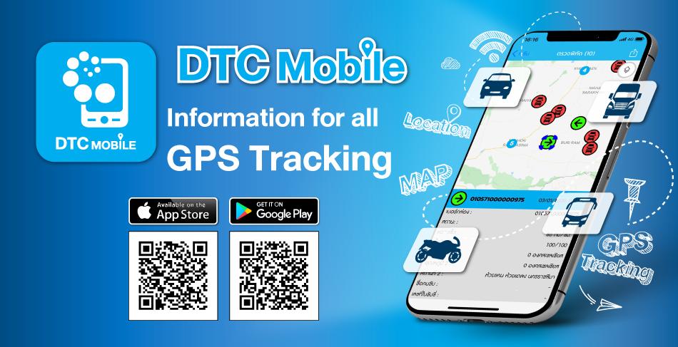 DTC mobileapp