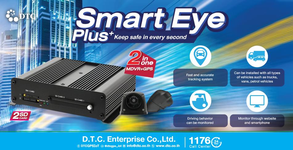 smart eye plus eng