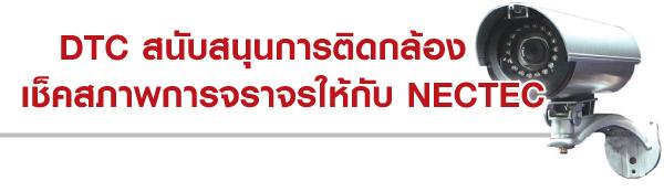 Nectec-Thai01