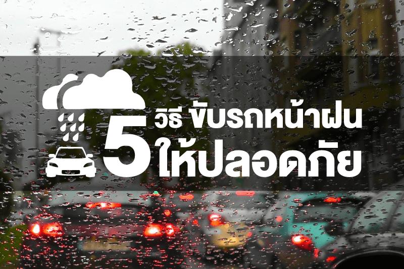 5วิธีขับรถหน้าฝน