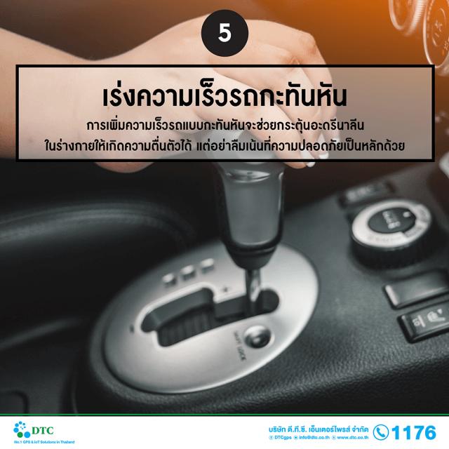 5 เทคนิคเด็ดช่วยแก้อาการหลับในขณะขับรถ-06