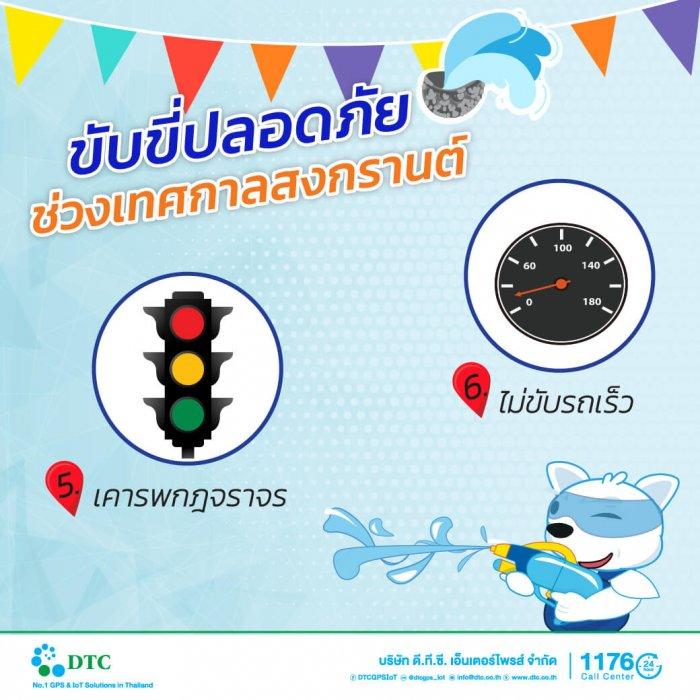 ขับขี่ปลอดภัยช่วงเทศกาลสงกรานต์