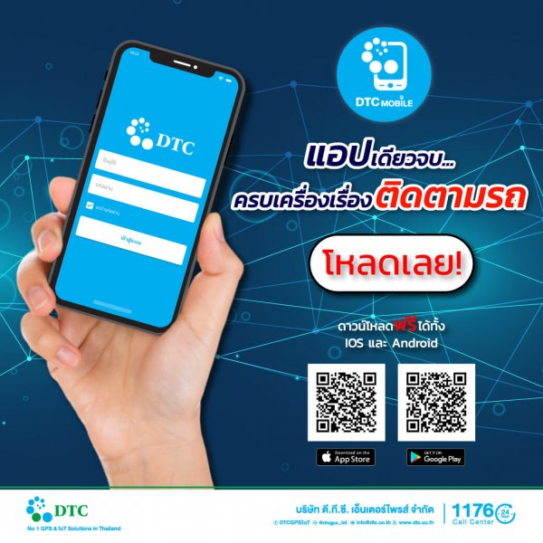 app-dtc mobile