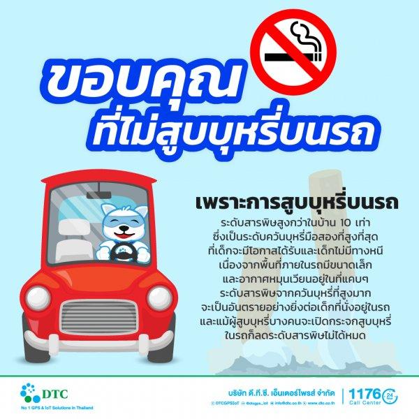 สูบบุหรี่ในรถอันตรายกว่าที่คุณคิด