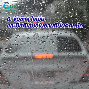 6-เทคนิคดูแลรถช่วงหน้าฝน