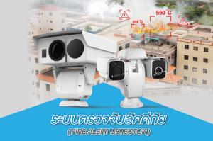 banner-กล้องตรวจจับไฟไหม้