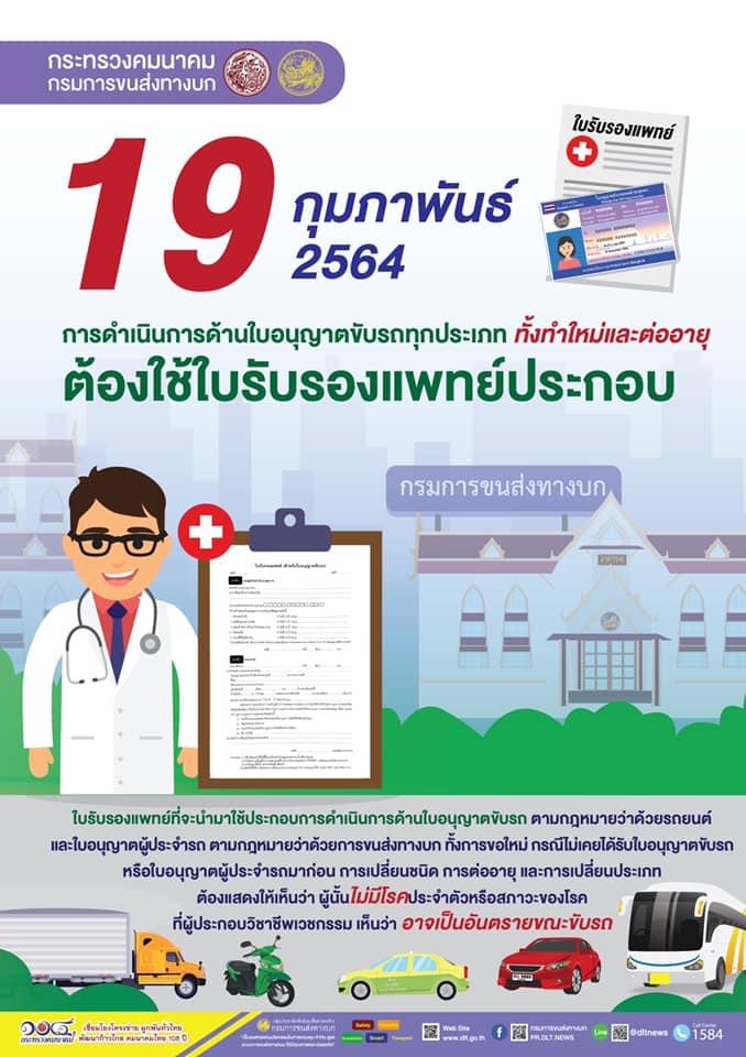 ทำใบขับขี่ใหม่ หรือต่อใบขับขี่ ต้องมีใบรับรองแพทย์ เริ่ม 19 ก.พ.64