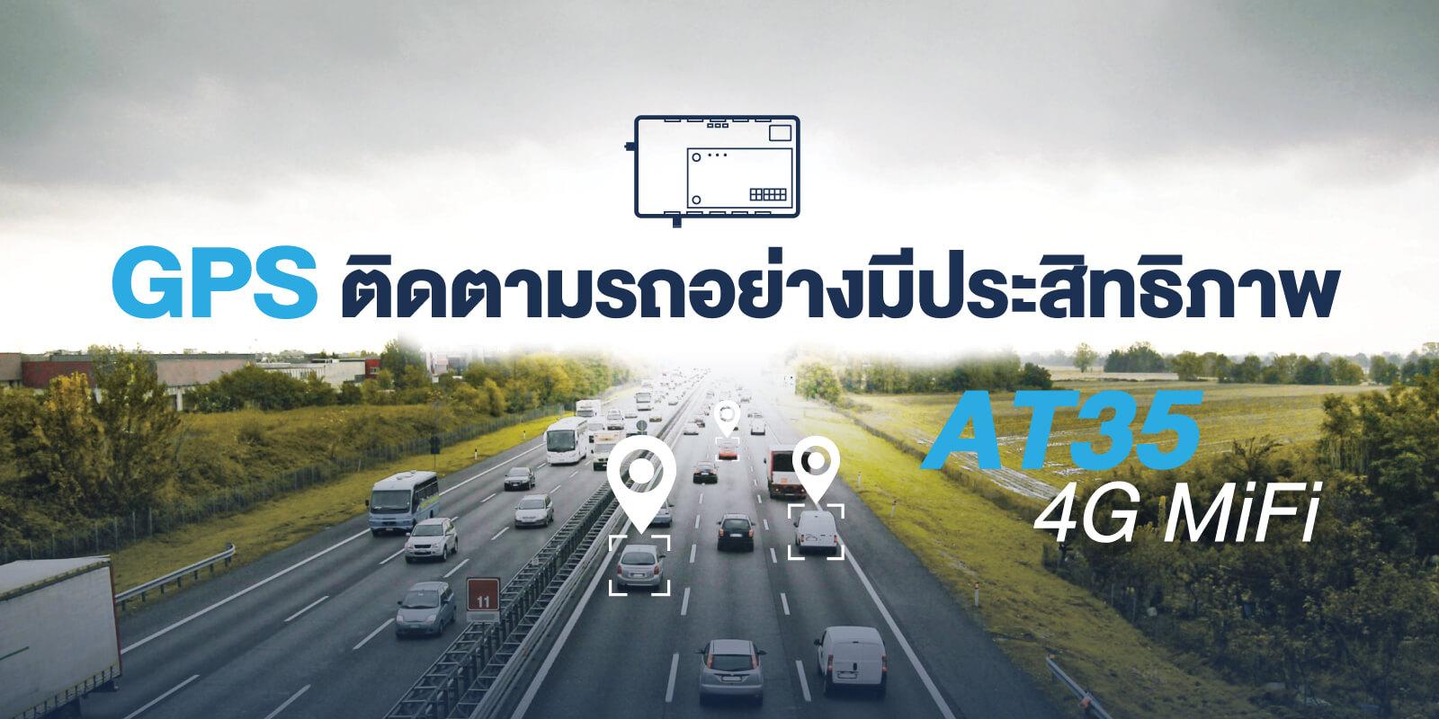 GPS-AT35-4G-MiFi