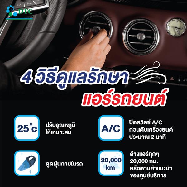 4-วิธีดูแลรักษาแอร์รถยนต์