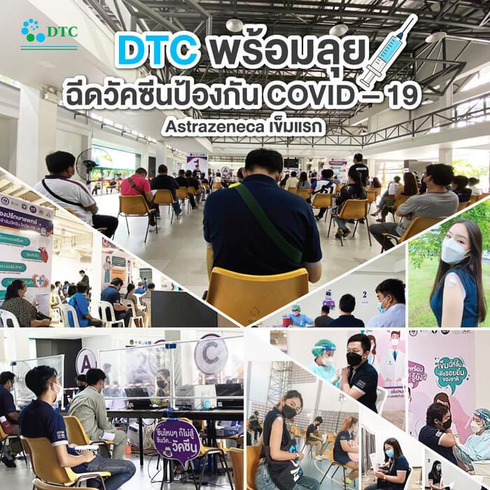 DTC-ฉีดวัคซีนป้องกันโควิด